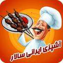 آشپزی غذاهای ایرانی - سنتی سالار
