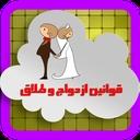 قوانین ازدواج و طلاق