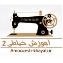 amozeshe khayati 2