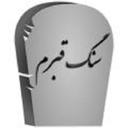 سنگ قبرم + سورس برنامه