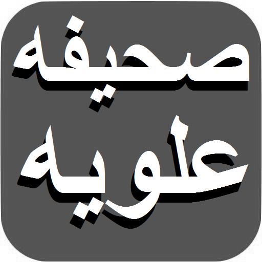 صحیفه علویه(عربی و ترجمه)