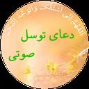 دعای توسل(صوتی) icon