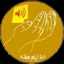 دعا 7روز هفته+ذکر+صوت