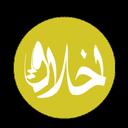 جامع اخلاق و عرفان1(ویژه)