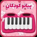 پیانو کودکان (بازی دخترانه)