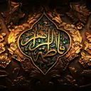 کتابچه حضرت فاطمه زهرا (س)