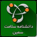 دانشنامه سلامت سمین