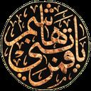 زیارت نامه حضرت عباس (ع)