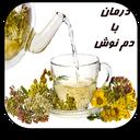 درمان با دم نوش