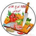 100 نوع غذای ایرونی