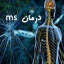 ms درمان