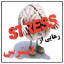 رهایی از استرس