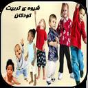 راههای تربیت کودک