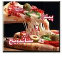 پیتزا و ساندویچ