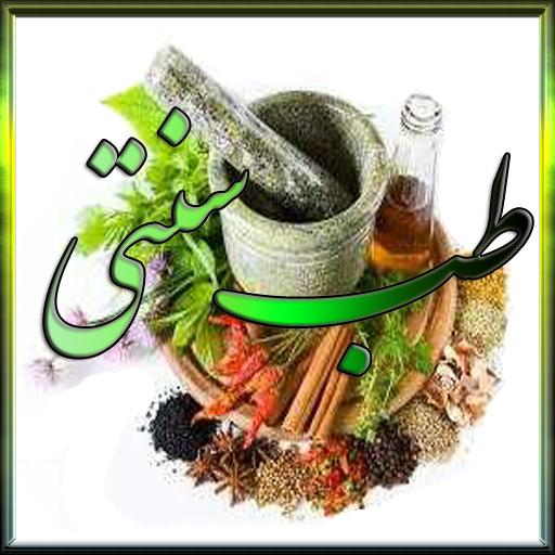 طب سنتی و داروهان گیاهی