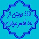 350دوبیتی باباطاهرعریان