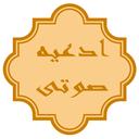 ادعیه(صوت+متن+ترجمه)