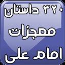 320داستان از معجزات امام علی(ع)