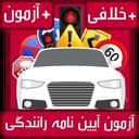 آزمون آیین نامه رانندگی 98