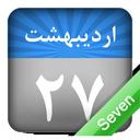 Persian Assistant- Calendar