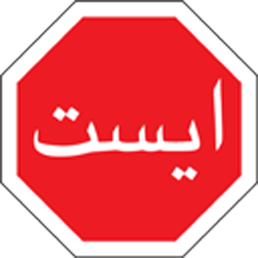 Traffic Regulations