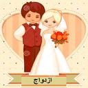قبل از ازدواج بدانید