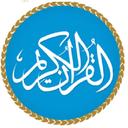قران کریم به فارسی