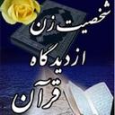 شخصیت زن از دیدگاه قرآن