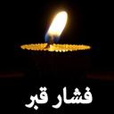 feshar ghabr