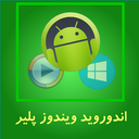 android windows player