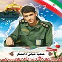 شهید عباس دانشگر(شهید مدافع حرم)