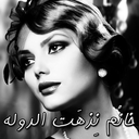 داستان صوتی خانم نزهت الدوله