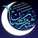 آوای رمضان(بانک کامل زنگخور  رمضان)