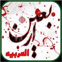 زیارة الاربعین(نسخه عربی)
