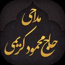 عشق یعنی یه پلاک با صدای محمود کریمی + متن