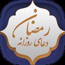 دعای روزانه رمضان (صوت + متن)