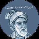Saib Tabrizi