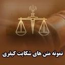 شکایت کیفری- دادخواست های ثبتی
