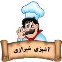 آشپزی شیرازی