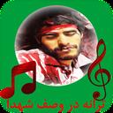 music Shohada