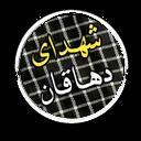 شهدای شهرستان دهاقان