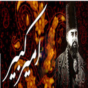 تاریخ ایران عصر جدید
