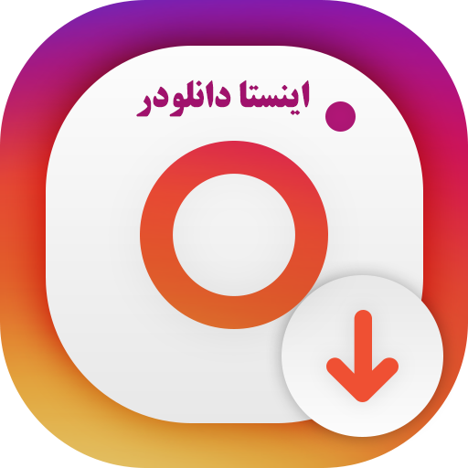 instagram Downloader pro