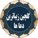The Most Beautiful Prayers
