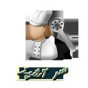 سر آشپز (حدس غذا)