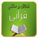 امثال و حکم قرآنی