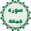 سوره جمعه صوتی و متنی