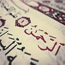سوره الرحمن(صوتی)