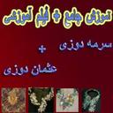 سرمه دوزی+عثمان دوز حرفه ای شو فیلم