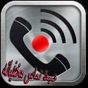 ضبط مکالمه خودکار(مخفیانه)